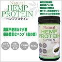 【ヘンププロテイン】杏林予防医学研究所開発≪キレートサプリメント≫