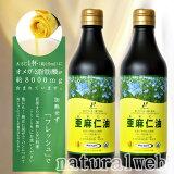 ◆送料無料・即納可【亜麻仁油】さらに増量で370ml2本セット