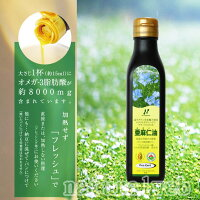 亜麻仁油小ボトル1