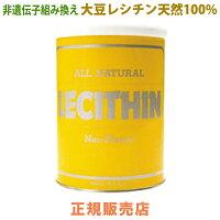 非遺伝子組換え大豆レシチン天然100%