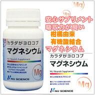 有機ミネラル【マグネシウムサプリメント】