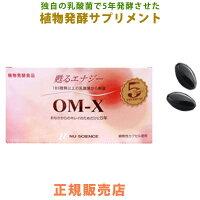 植物発酵サプリメントOM-X