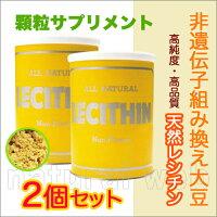 天然100%レシチン2個セット