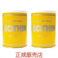 レシチン2個セット