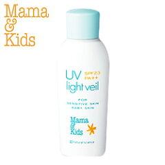 ママ&キッズ UVライトベール SPF23 PA++〈日焼け止め用乳液〉90ml ママアンドキッズ☆