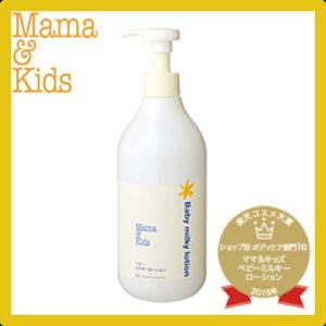 ママ&キッズ ベビーミルキーローションお得用サイズ 380ml 乳液 ミルク ママアンドキッズ mama&kids ベビークリーム ☆
