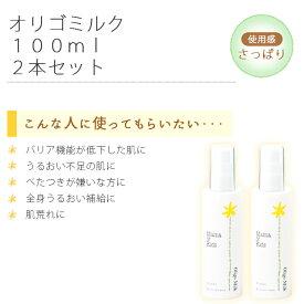 【2本セット】ママ&キッズオリゴミルク100mlママアンドキッズ乳液ミルクベビークリームmama&kids☆
