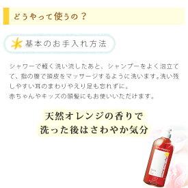 ママ&キッズオリゴモイストシャンプーお得用ポンプタイプ720mlママアンドキッズmama&kids☆