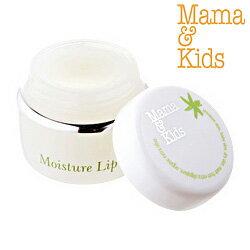 【正規販売店】Mama & Kids(ママ&キッズ)モイスチャーリップ 10g ママアンドキッズ リップクリーム