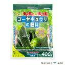 【はじめて菜園】菜園初心者のための有機肥料!美味しいゴーヤ・キューリを育てます【ゴーヤ・...