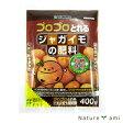 【肥料】 ジャガイモ用 400g 有機肥料含有 (メール便配送商品)