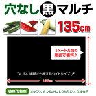 穴なし黒マルチ10mにつき450円【10mまで郵便配送商品】