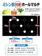 ホール黒マルチ9230野菜全般10mにつき450円【10mまで郵便配送商品】