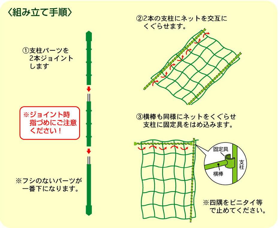 【支柱セット】ニチカン製きゅうり用(宅配便配送商品」