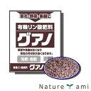 【肥料】 肥料 有機りん酸肥料 グアノ 1kg (宅配便配送商品)