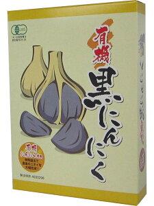 ■三健食品■ 国産 有機黒にんにく 150g×1ケ【箱入り】