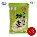■永倉精麦■ 有機胚芽 押麦 500g×2袋【他商品の同梱不可/他商品の注文がある場合は注文後に送料加算になります】