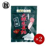 ■鈴木哲商店■まぼろしの味元祖大根生姜飴(個包装)120g×2袋【メール便4袋まで同梱〇】
