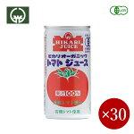 ■ヒカリ■オーガニックトマトジュース×1ケース(30本入)【箱入り】