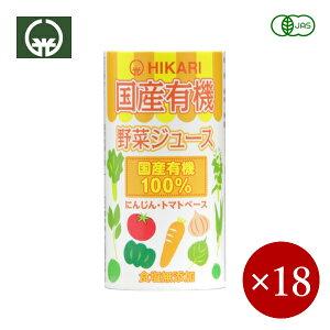 ■ヒカリ■【ケース販売のみ】国産有機 野菜ジュース(食塩無添加) ×1ケース(18ケ)【箱入り】