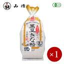 ■山清■ 国産有機 黒豆きな粉 和粉 100g×1袋【他商品との合計が4袋までメール便1便に同梱できます】