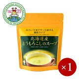■TAC21■ 北海道産 とうもろこしのスープ 75g×1ケ【メール便規格4ケまで/規格外は送料加算】