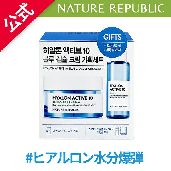 NATUREREPUBLIC公式 ヒアルロンアクティブ10ブルーカプセルクリームスペシャル企画セット 本品30ml+贈呈用化粧
