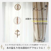 KITO北欧モビール木製オーナメントKito3個セットlargesmall組み合わせリトアニアキトヒンメリオーナメントクリスマス室内インテリア