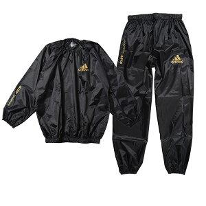 アディダス(adidas)サウナスーツ上下セット(日本向けサイズ)