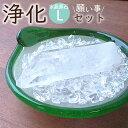 パワーストーン 浄化セット ヒマラヤ水晶 原石 琉球ガラス 浄化3点セット 高品質ヒマラヤさざれ ブレスレット 空間の浄化に 琉球ガラス 皿 浄化皿 浄化用品 ヒマラヤ 水晶 結晶 Lサイズ - naturegems