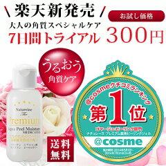 楽天新発売記念数量限定品!日本最大口コミサイトで大好評!美容液の洗顔ジェルが老化角質を除...