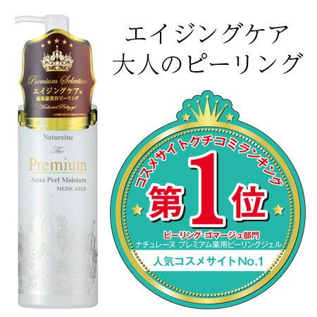 プレミアム 薬用ピーリングジェル / 250ml