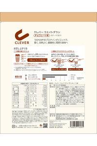 クレバーウエイトダウンプロテイン315g|低糖質ダイエット女性チョコレートミックスベリー乳酸菌ミネラルビタミン置き換え健康プロテイン美容成分健康ダイエット減量ボディメイクたんぱく質