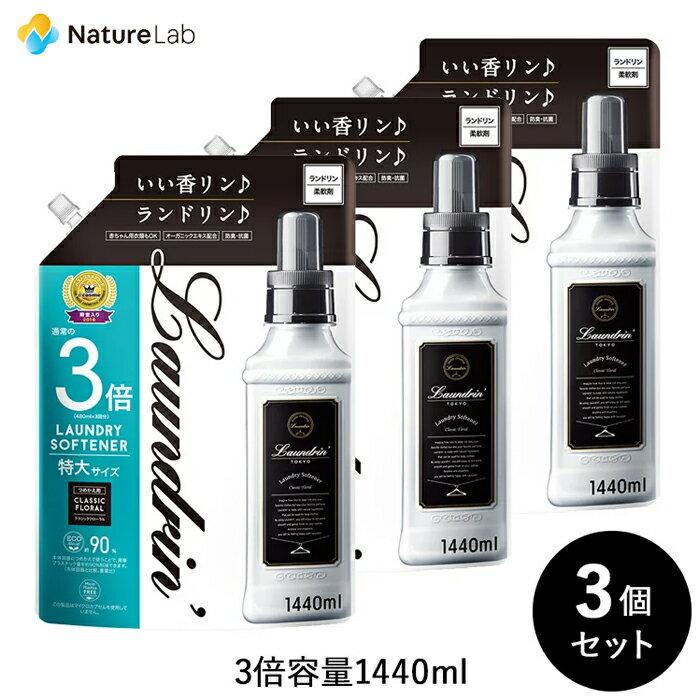 洗濯用洗剤・柔軟剤, 柔軟剤  3 1440ml 3