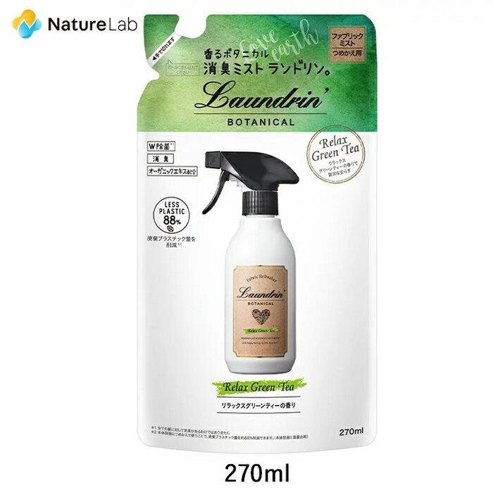 日用消耗品, 消臭剤・芳香剤  270ml W