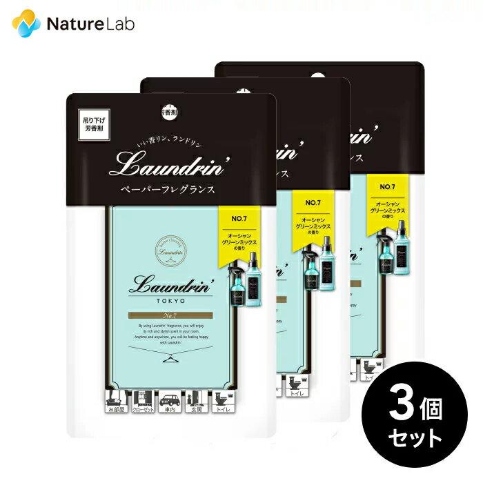 日用消耗品, 消臭剤・芳香剤 1000 No.7 3