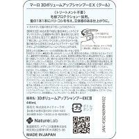 マーロMARO3DボリュームアップシャンプーEX460ml