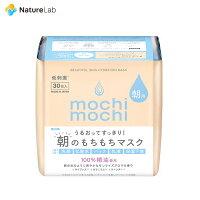 mochimochiシートマスク朝用サンライズアロマの香り30枚 フェイスマスク大容量洗顔化粧水パック乳液保湿下地精油保湿日本製国産