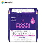 mochimochiシートマスク夜用ムーンライトアロマの香り30枚|フェイスマスク大容量化粧水パック美容液乳液クリーム精油保湿日本製国産