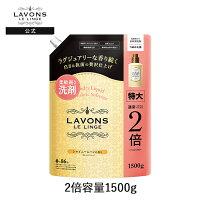 ラボンlavons柔軟剤入り洗濯洗剤大容量シャンパンムーン詰め替え1500g