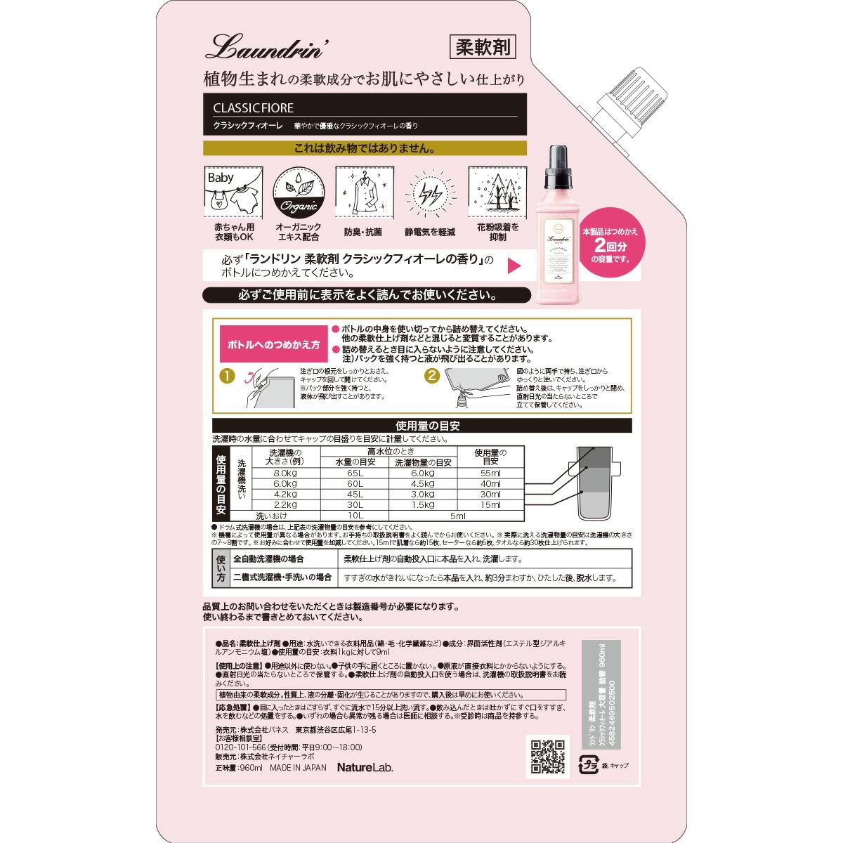 ランドリン laundrin 詰め替え 柔軟剤 クラシックフィオーレ 大容量 960ml 5個セット