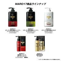 【エントリーでポイント10倍】MARO17コラーゲンショット50mlマーロ17頭皮用エッセンス送料無料