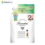 【送料無料】【5個セット販売】ランドリン ボタニカル 柔軟剤 詰め替え リラックスグリーンティー 大容量 860ml×5