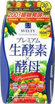 SVELTY 生酵素×酵母 プレミアム 150粒