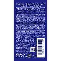 アクネスラボ薬用ローション(化粧水)150ml【医薬部外品】