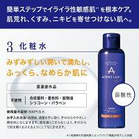 【ポイント10倍】アクネスラボ薬用ローション(化粧水)150ml【医薬部外品】