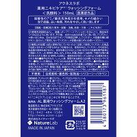 【医薬部外品】アクネスラボACNESLABO薬用ニキビケアウォッシングフォーム(洗顔料)150ml