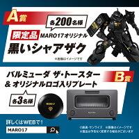 MARO17ブラックプラスシリーズエッセンス50ml単品ノンシリコンメンズヘアケア