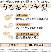 【ポイント10倍】ダイアンボヌールDianeBonheurオレンジフラワーの香りモイストリラックスシャンプー500mlオーガニック無添加