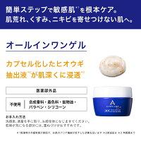 【ポイント10倍】アクネスラボACNESLABOカプセルオールインワンゲル80g皮膚科専門家と共同開発ニキビ敏感肌保湿ケア
